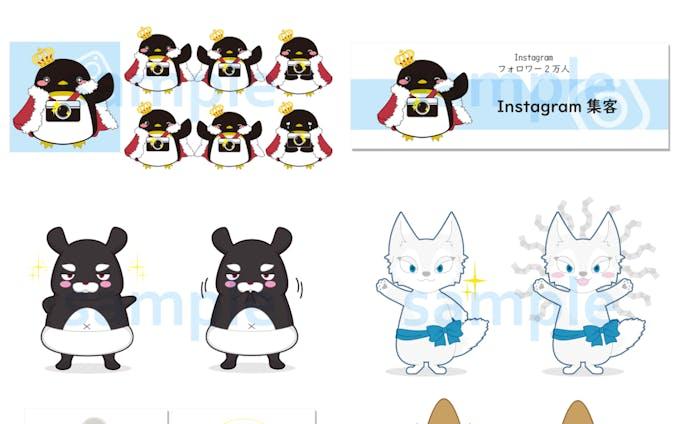 動物キャラクターデザイン作成例
