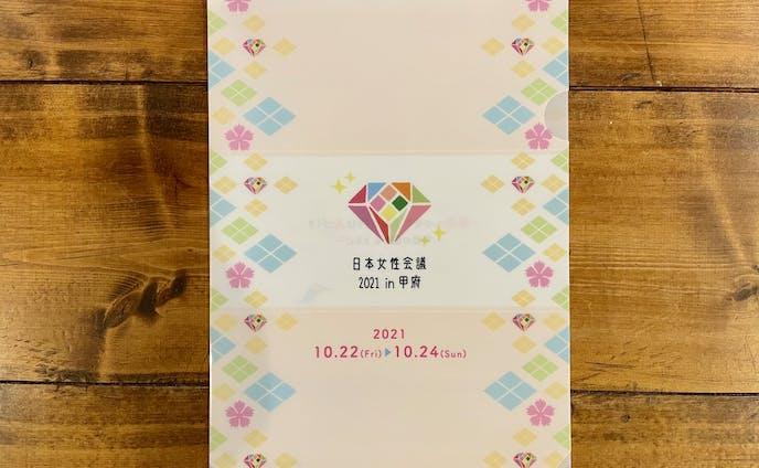 日本女性会議 2021 in甲府