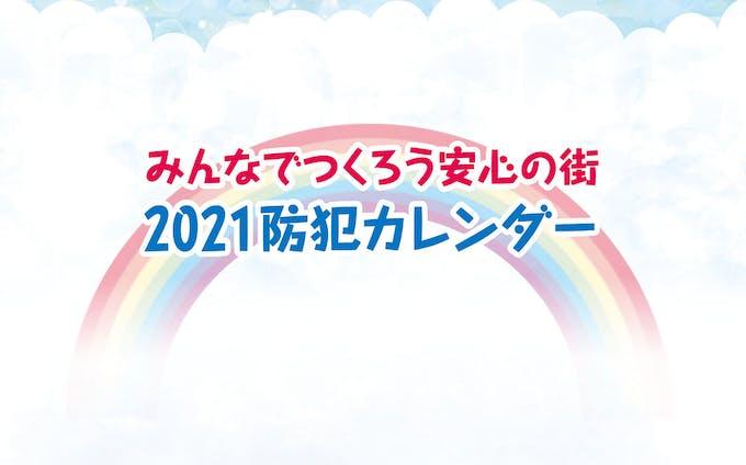 2021年全防連カレンダー
