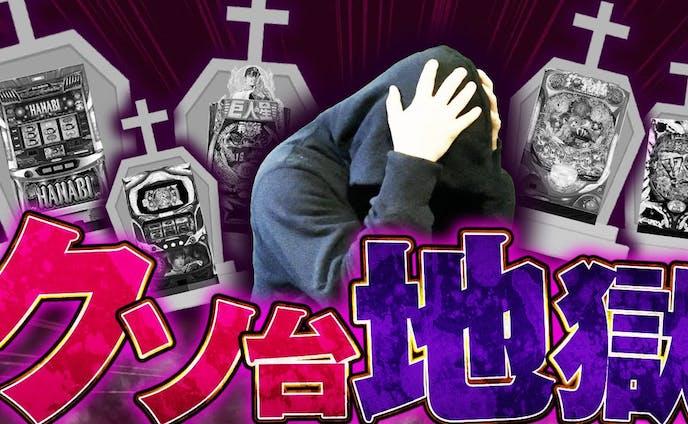 【サムネイル】ギャンブル系