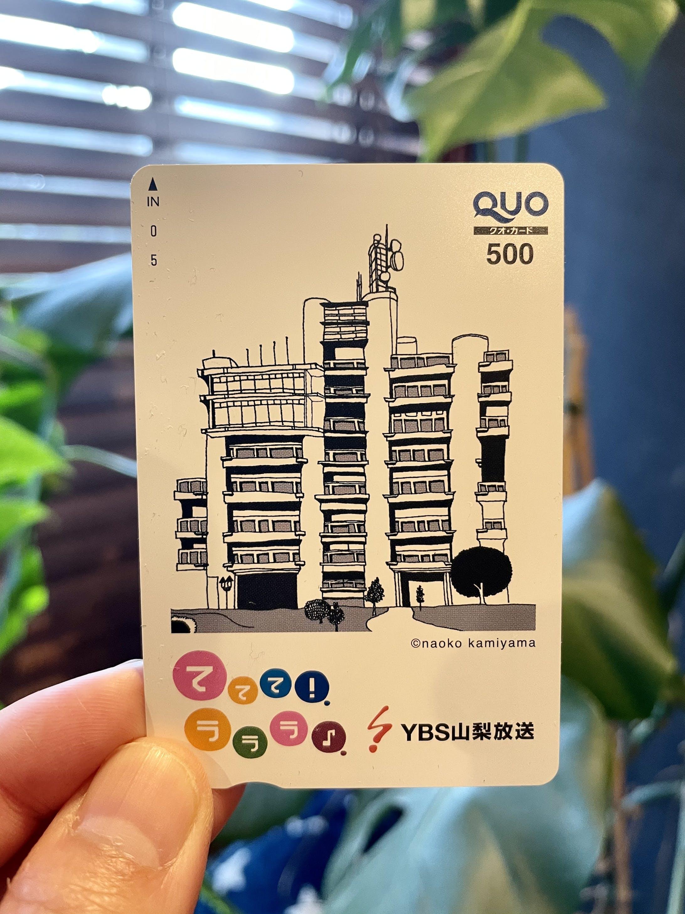 YBS山梨放送QUOカード-1