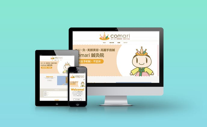 comari鍼灸院 webサイト