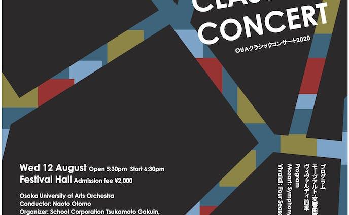 抽象造形による音楽ポスター