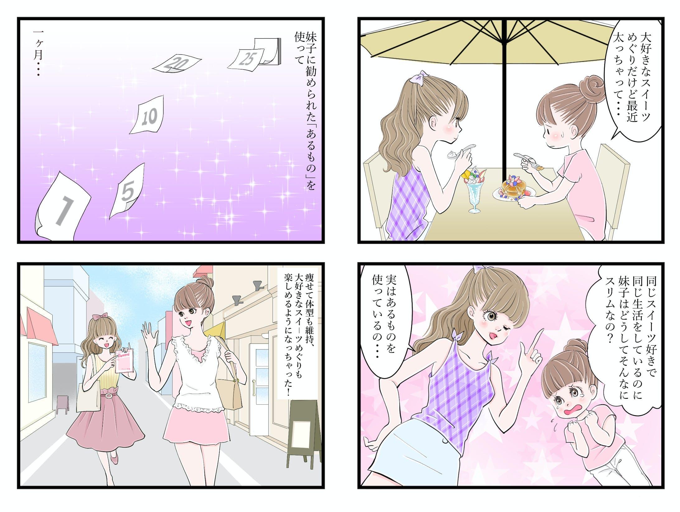 4コマ漫画-1