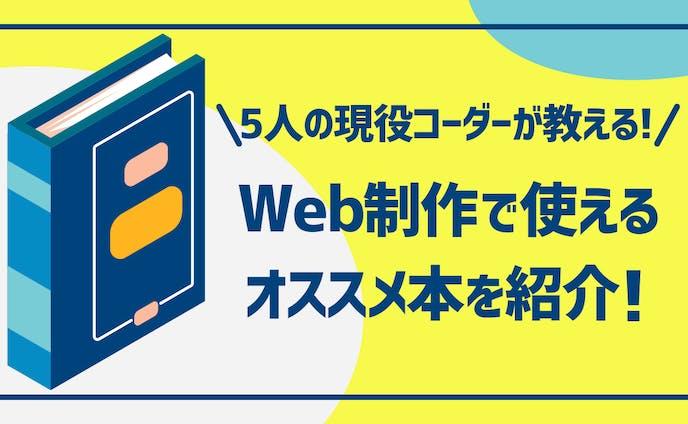 フリーランスの羅針盤となるメディアサイト 東京フリーランス様