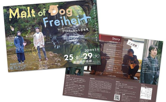 【フライヤー】舞台 Melt of Dog Freiheit