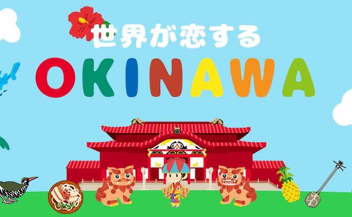 沖縄メイン画像