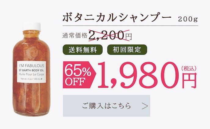 【架空】ボタニカルシャンプー広告バナー