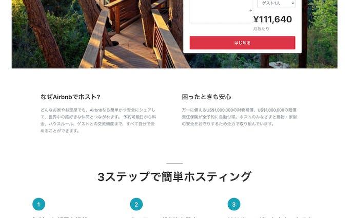 Airbnb 模写