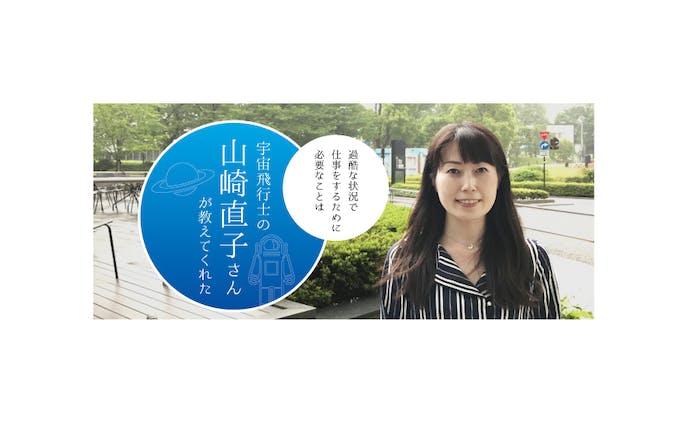 iEngineer/宇宙飛行士 山崎直子