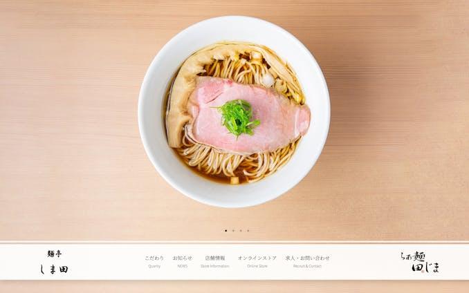 麺亭 しま田/らぁ麺 田じま WEBサイト