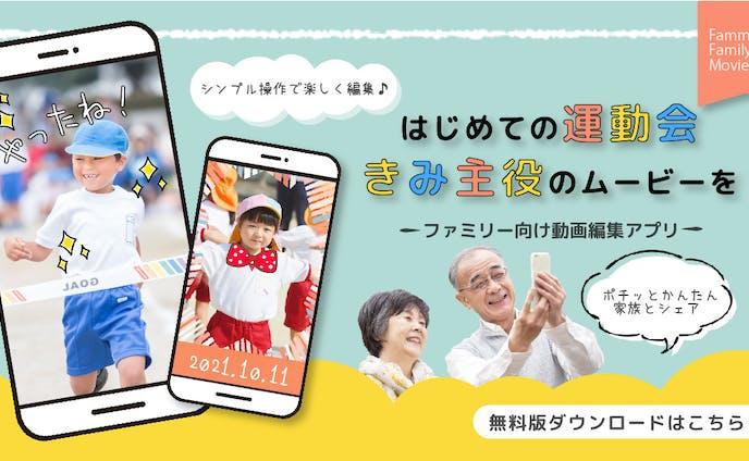 ファミリー向け動画編集アプリ