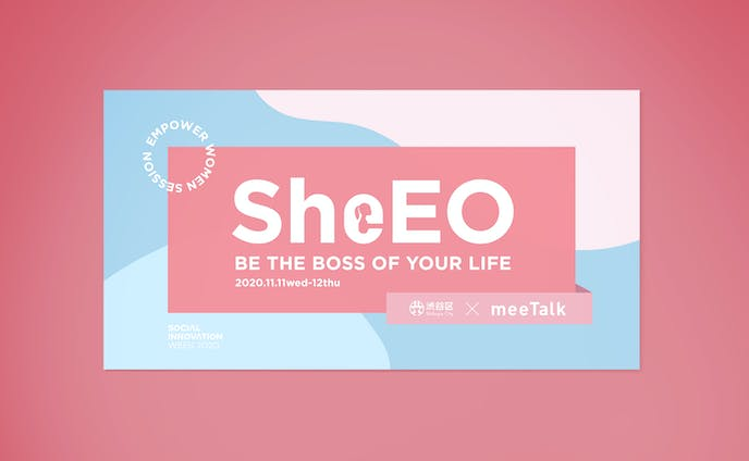Shiubya-ku & meeTalk『SheEO – BE THE BOSS OF YOUR LIFE』