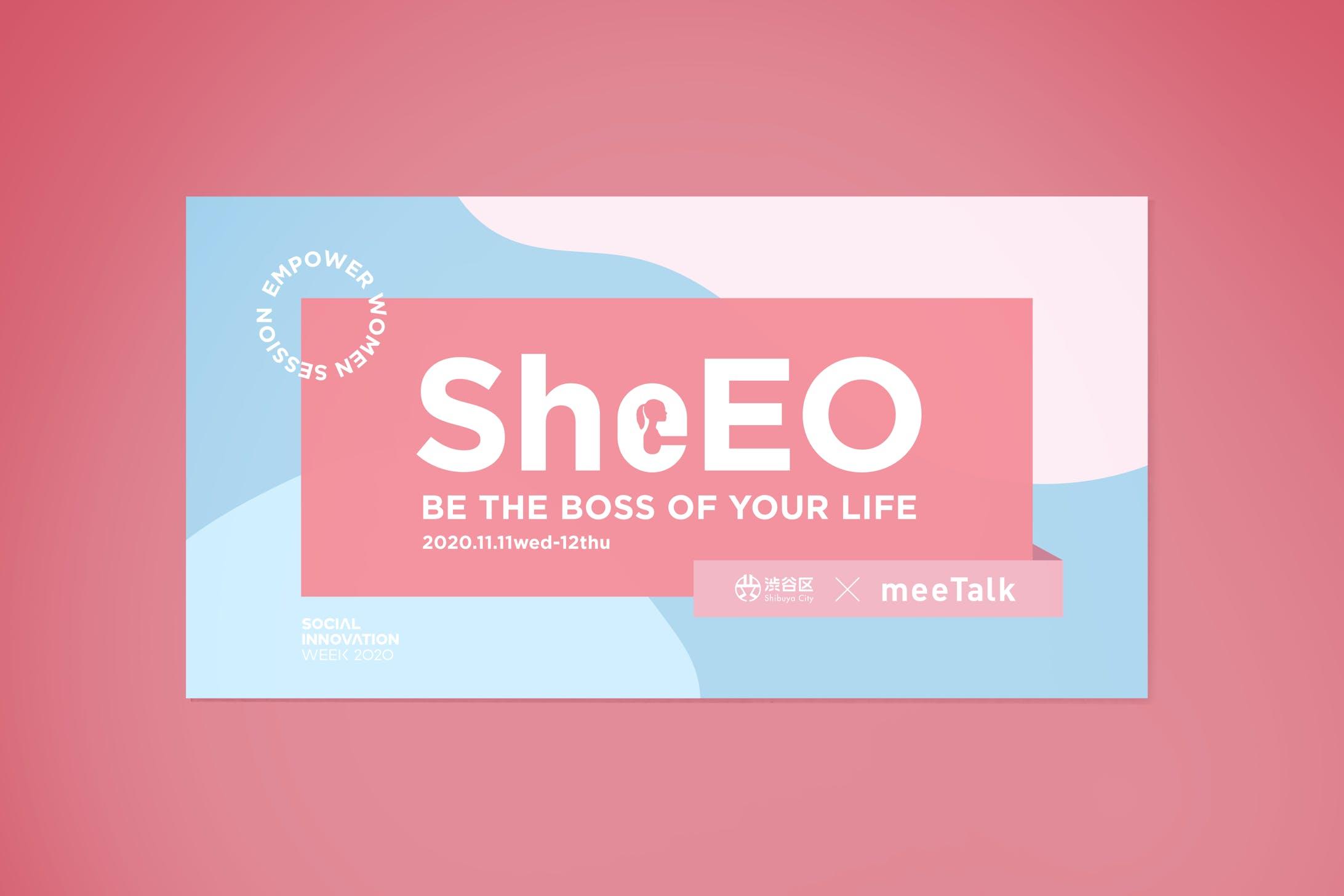Shiubya-ku & meeTalk『SheEO – BE THE BOSS OF YOUR LIFE』-1