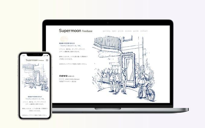 レンタルスペースのwebサイト