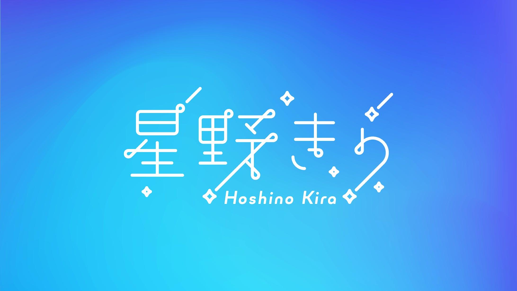 星野きら ロゴ-3