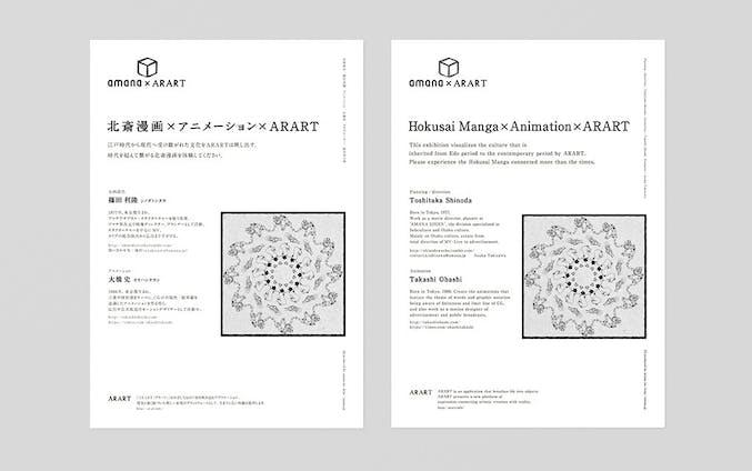 amana x ARART : 北斎漫画 x アニメーション x ARART