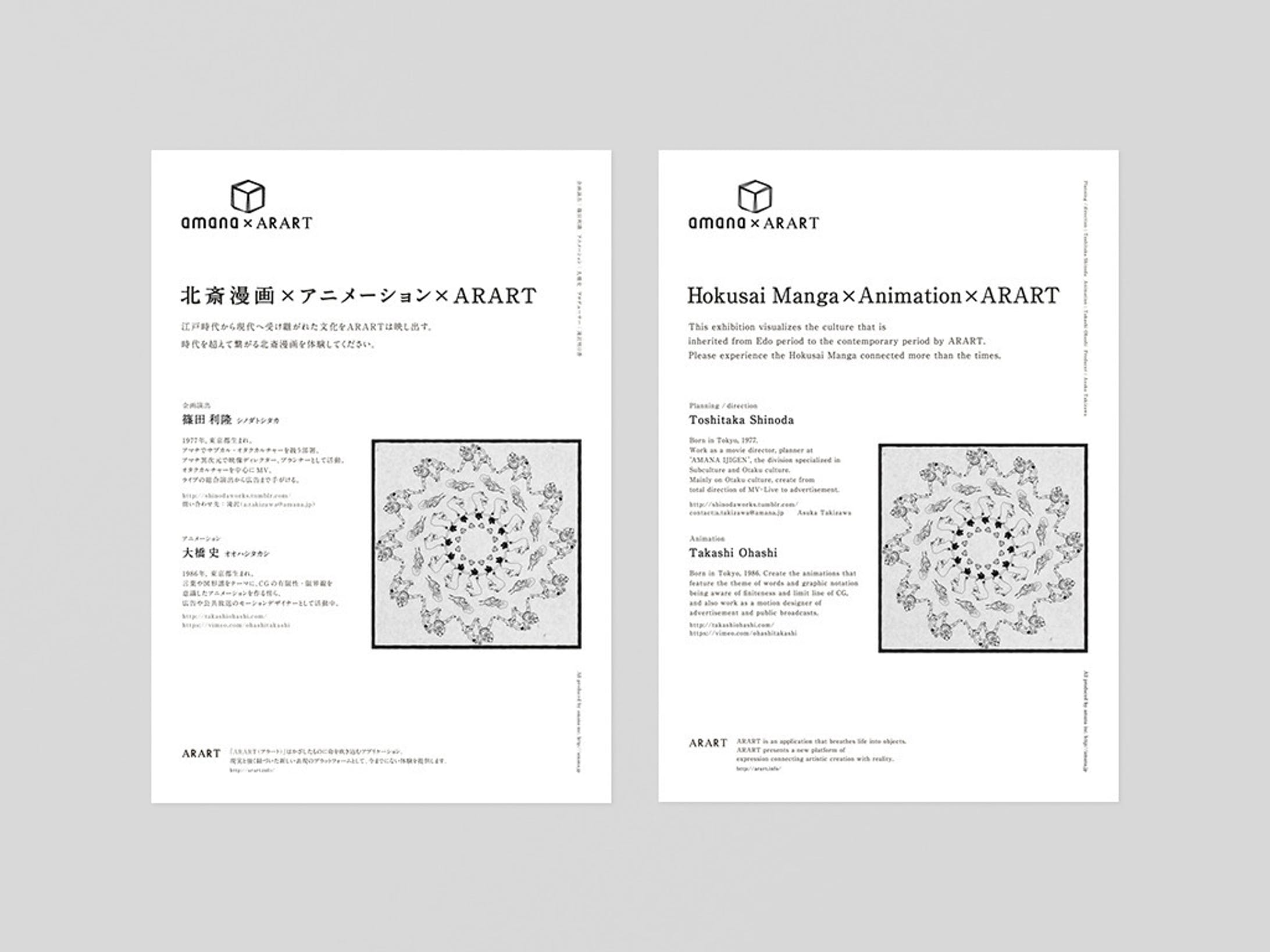 amana x ARART : 北斎漫画 x アニメーション x ARART-1