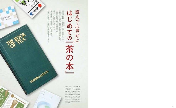 岡倉天心 茶の本 記事