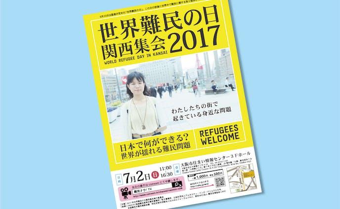 世界難民の日イベント チラシ