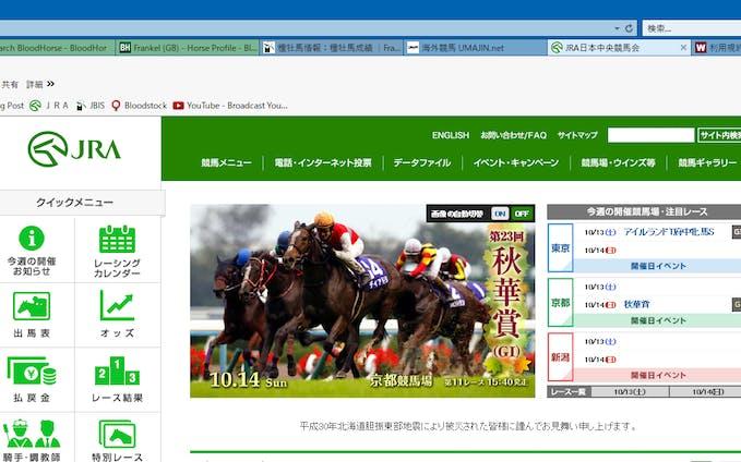 JRAホームページ TOP画像