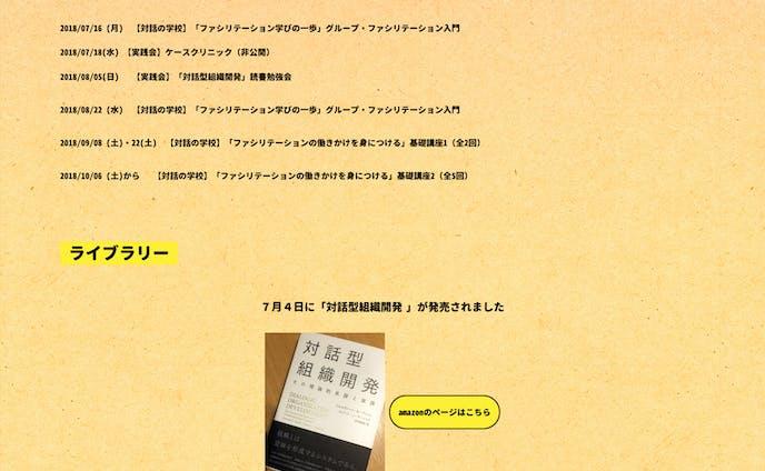 【WEBサイト】サービス紹介