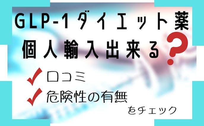 GLP-1 ダイエットメディア アイキャッチ④