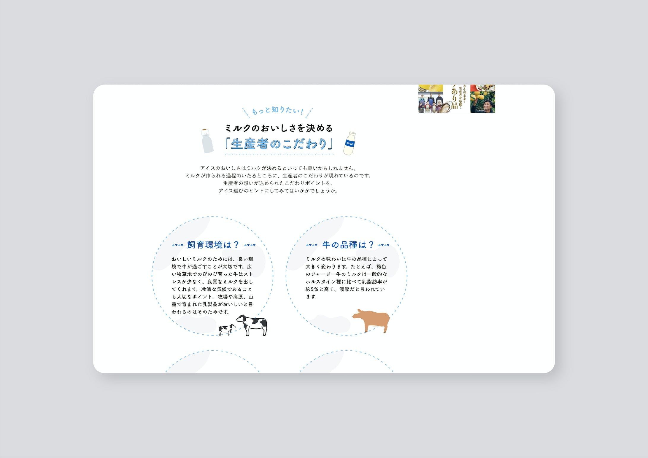 ふるさとチョイス - アイス特集-3