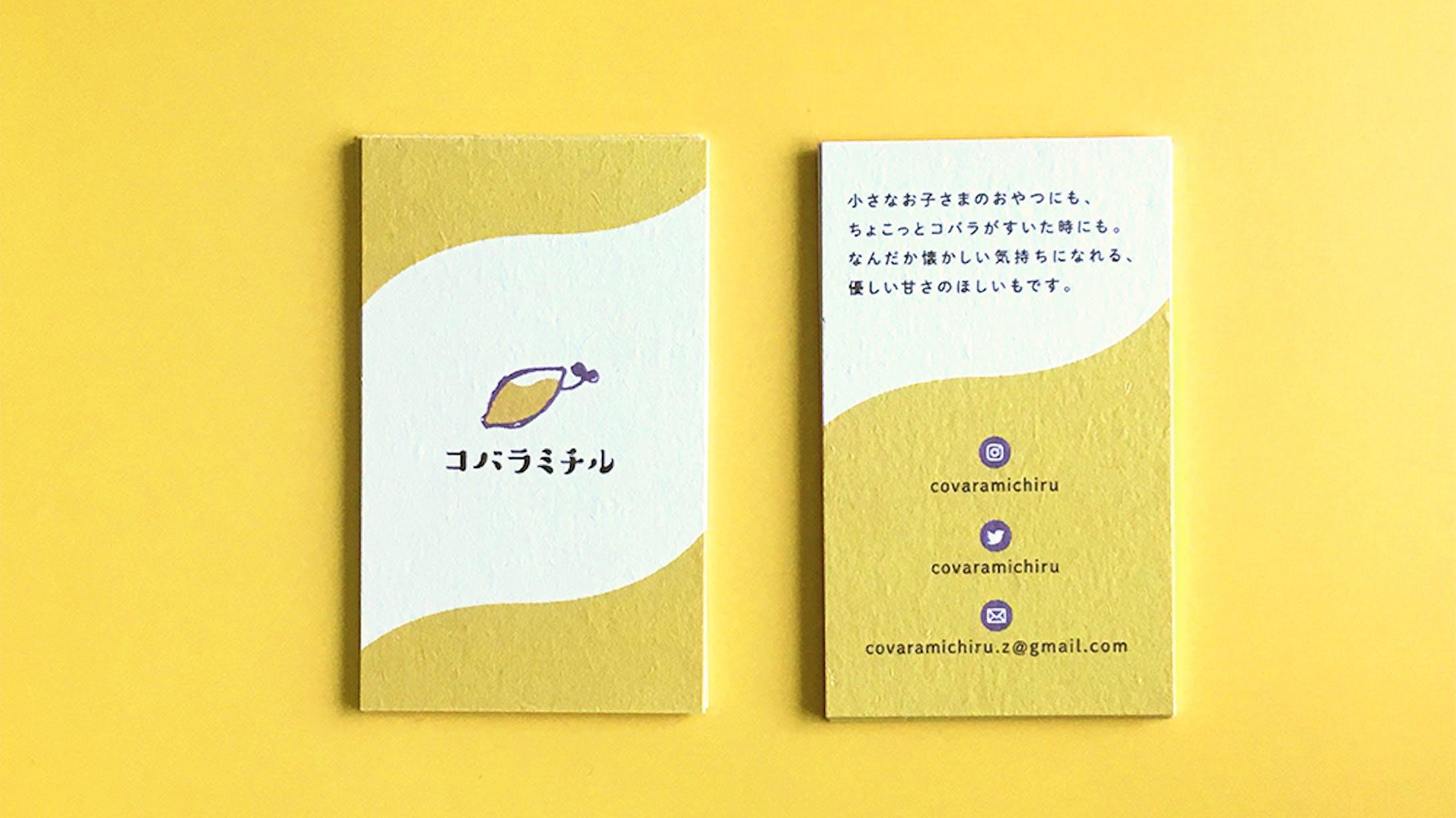 【ロゴ・名刺】コバラミチルさま-1