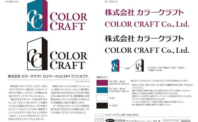 カラークラフト ロゴ
