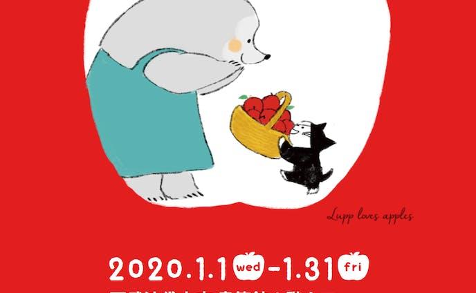 スクリーンショット 2019 12 14 19.38.37