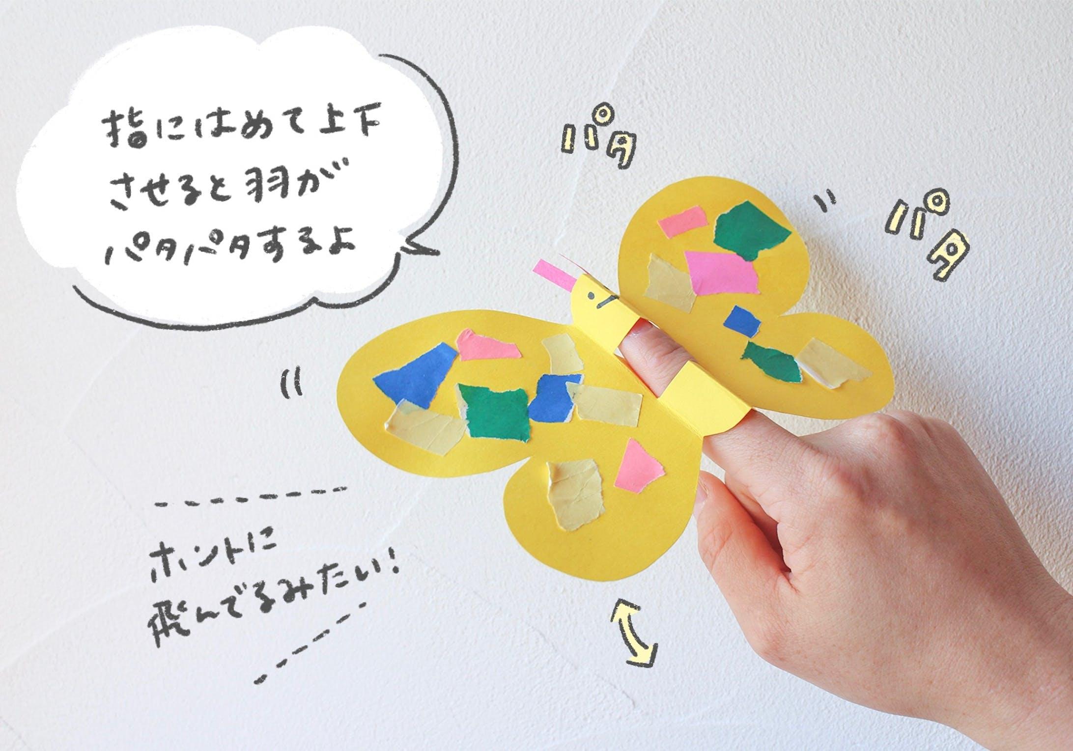 CHANTO WEB連載 2020年4月 手作りおもちゃ-2