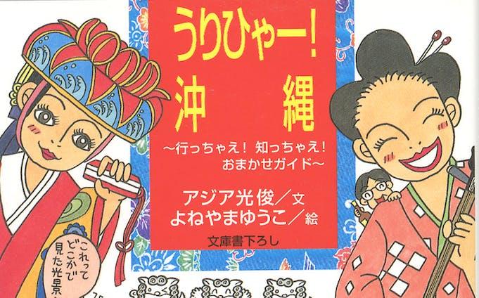 【出版物】うりひゃー!沖縄~行っちゃえ!知っちゃえ!おまかせガイド~