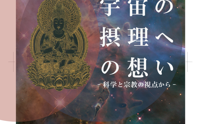高野山大学 イベントポスター