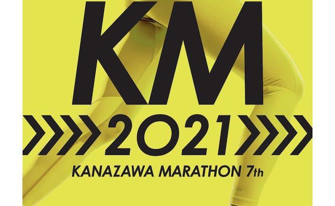 2021金沢マラソンスチール撮影