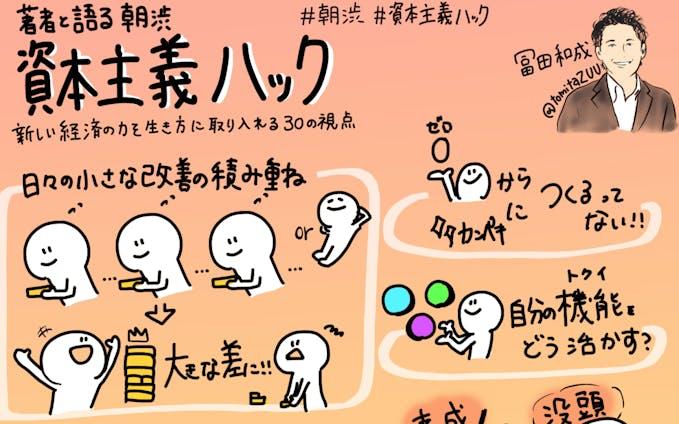 朝渋 著者イベント『資本主義ハック』冨田 和成氏