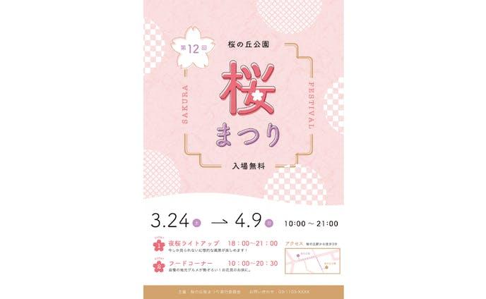 【トレース】桜祭りのチラシ
