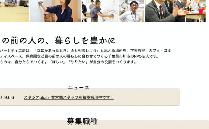 【WEBサイト】採用サイト