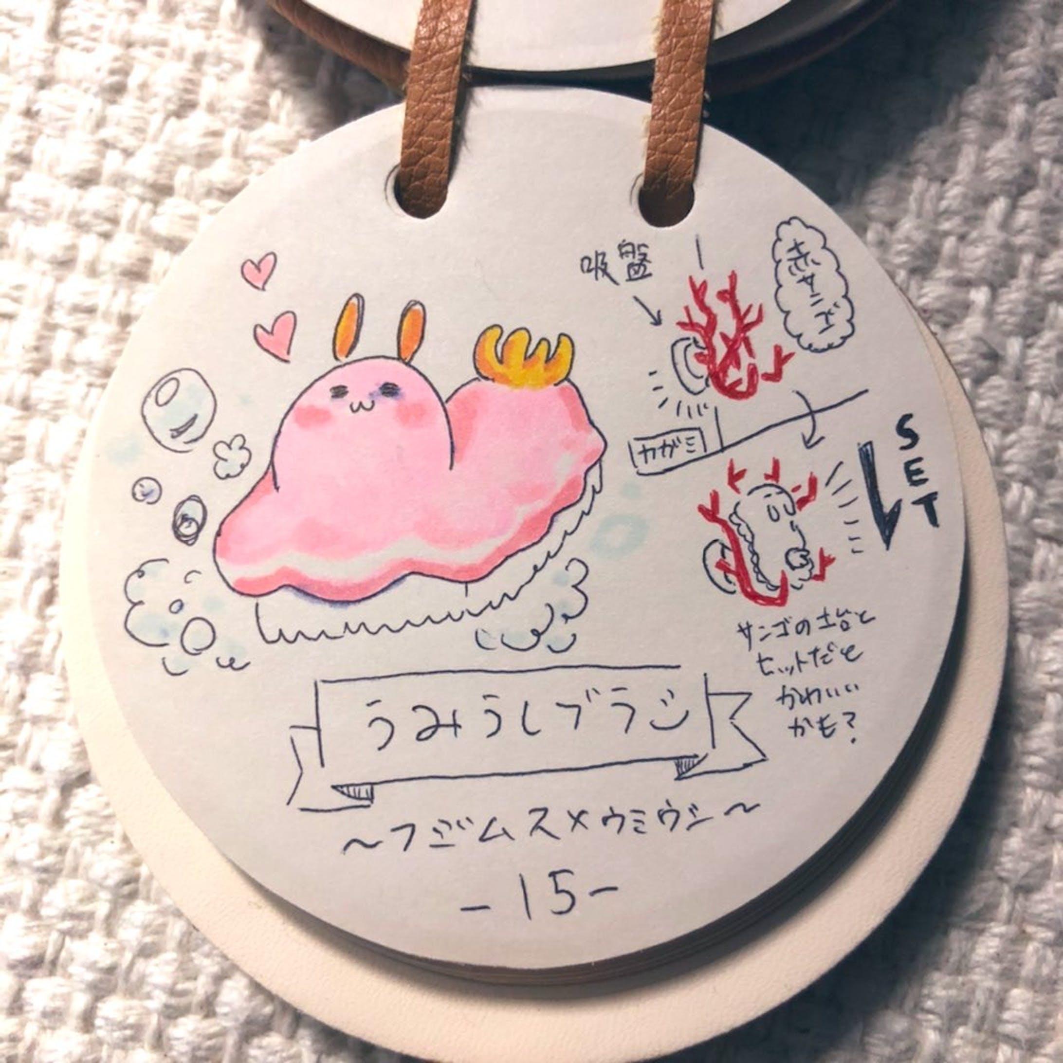 #毎日ゆるかわウミウシ(15〜60)-4