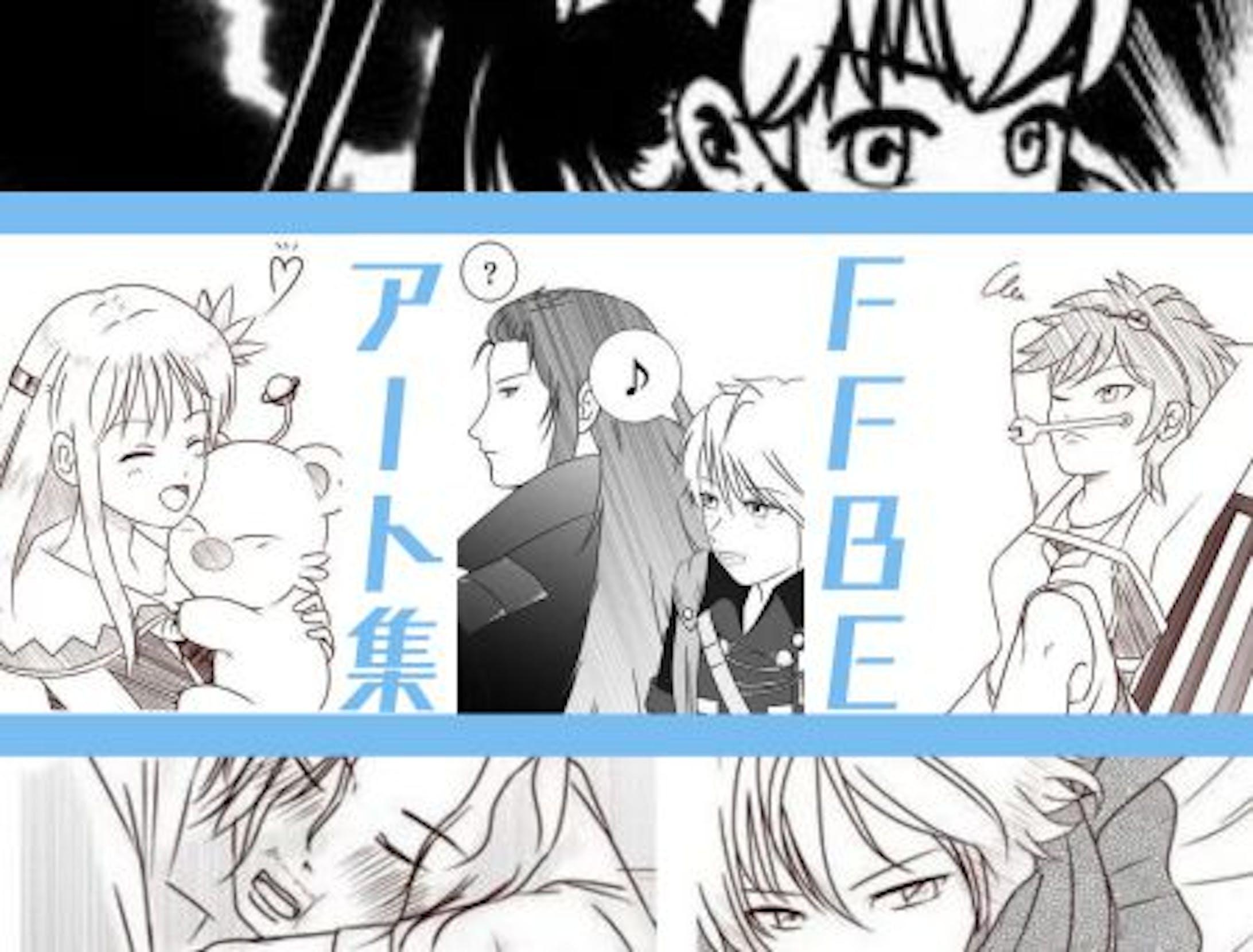 FFBEアート集【二次創作】-1