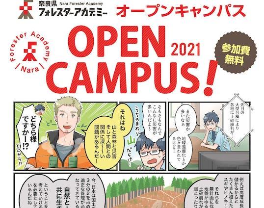 WORK│【漫画】オープンキャンパスチラシ