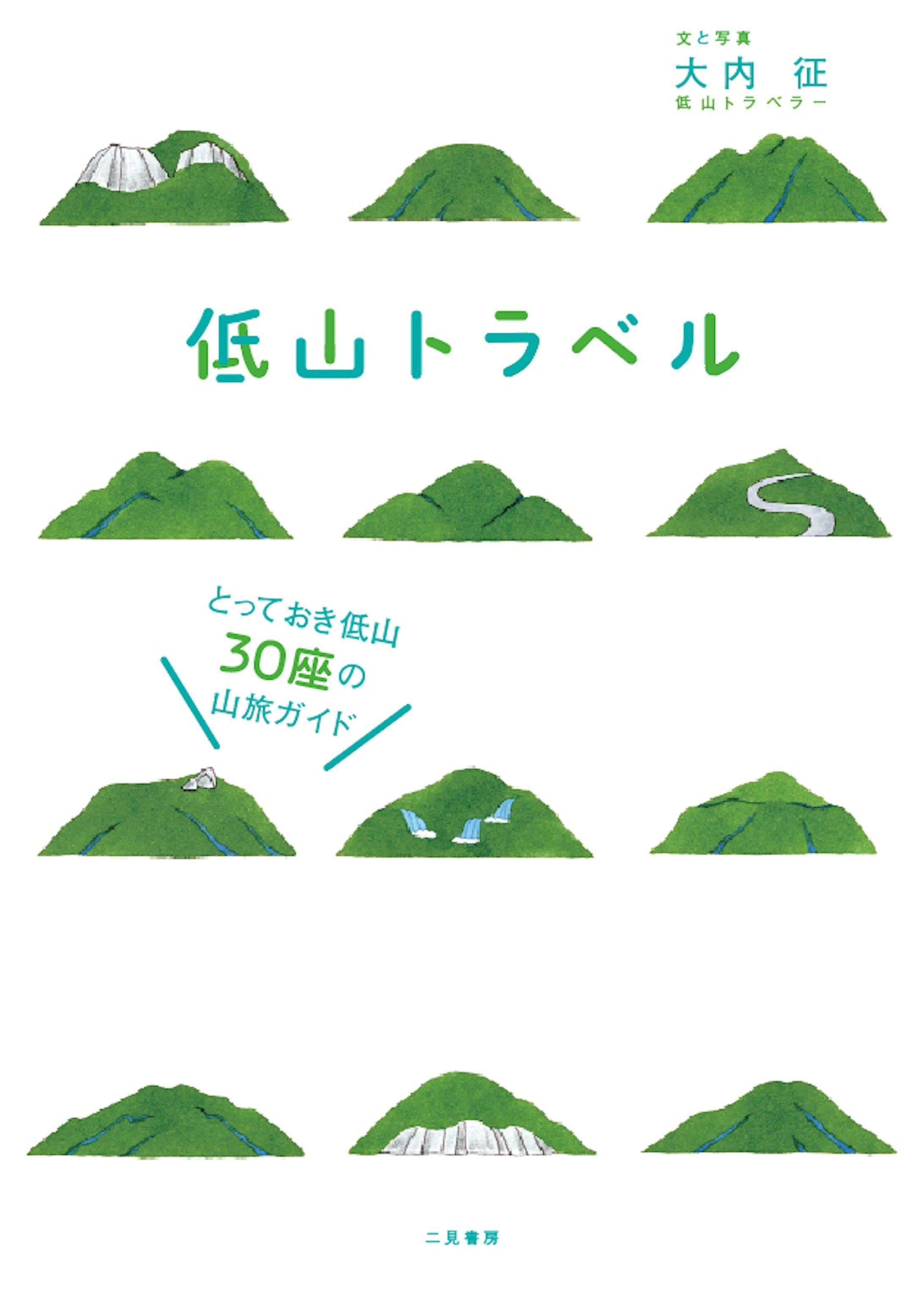 低山トラベル とっておき低山30座の山旅ガイド-1