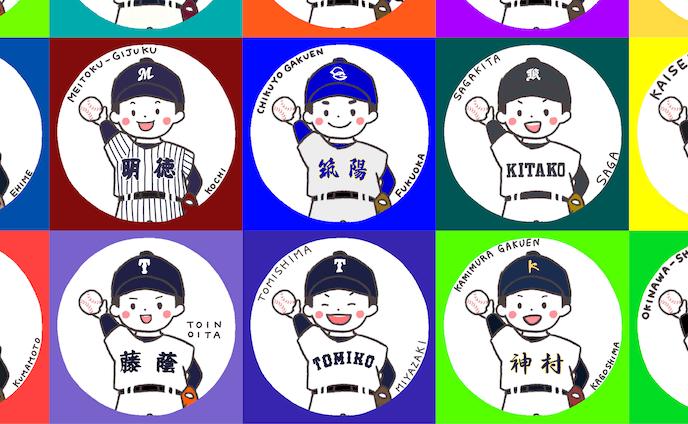 高校野球2019イラスト