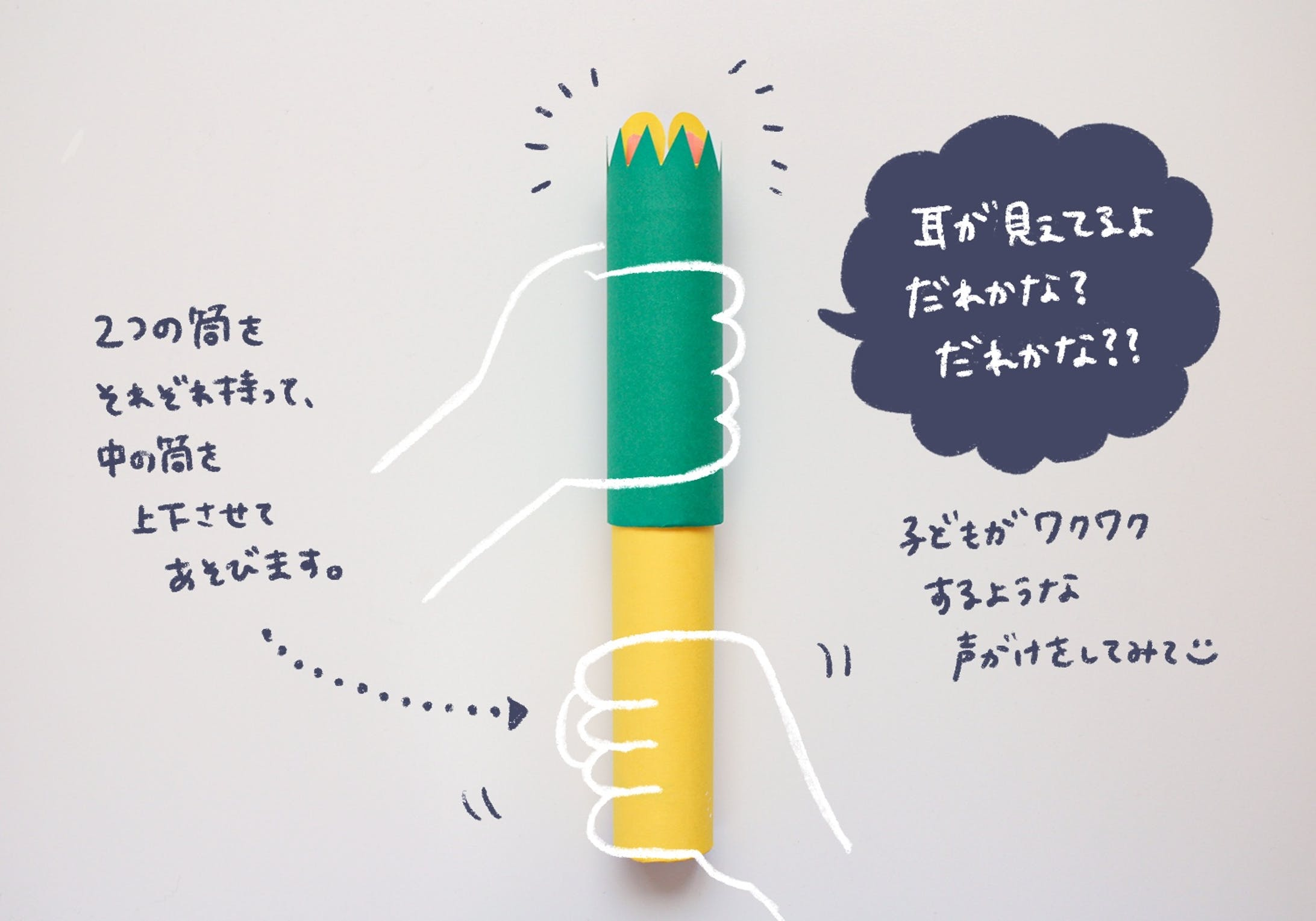 CHANTO WEB連載 2020年1月 手作りおもちゃ-2