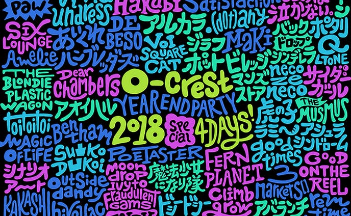 O-Crest year end party 18