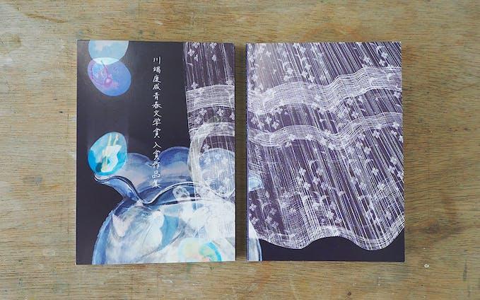 川端康成青春文学賞 入賞作品集    装画と装丁
