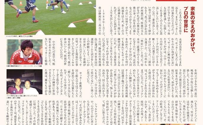 ライフネシア熱狂諸島 プロサッカー選手 松永祥兵さん