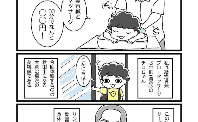 治療院紹介漫画