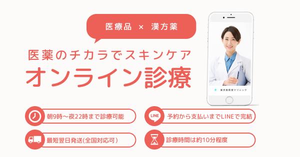 【コピーライティング】東京美肌堂クリニック|医薬品×漢方薬のオンライン美肌相談