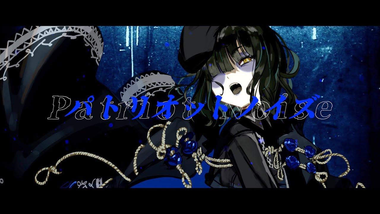パトリオットノイズ - yosumi (original)